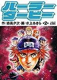ハーラーダービー(2) (ビッグコミックス)