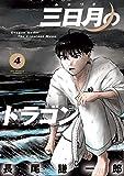 三日月のドラゴン(4) (ビッグコミックス)