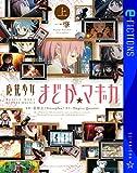 魔法少女まどか☆マギカ(上) (星海社 e-FICTIONS)