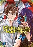 兇器博物館 1巻 (LINEコミックス)