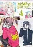 桃太郎くんは言うコトをきかない 4巻 (LINEコミックス)