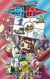 ポケットモンスターSPECIAL ソード・シールド(2) (てんとう虫コミックス)