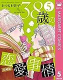 38歳の恋愛事情 5 結婚編 (マーガレットコミックスDIGITAL)