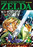 ゼルダの伝説 トワイライトプリンセス(9) (てんとう虫コミックススペシャル)