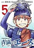 青嵐のエース(5) (サイコミ×裏少年サンデーコミックス)