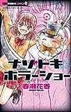 ナゾトキ☆ホラーショー (ちゃおコミックス)