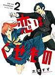 恋はくせもの 2巻 (LINEコミックス)