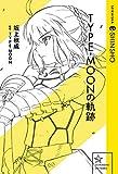 TYPE-MOONの軌跡 (星海社 e-SHINSHO)