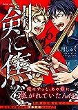 剣に焦ぐ(6) (サイコミ×裏少年サンデーコミックス)