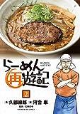 らーめん再遊記(2) (ビッグコミックス)