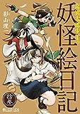 奇異太郎少年の妖怪絵日記(13巻) (マイクロマガジン・コミックス)