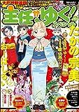 主任がゆく!スペシャル Vol.154
