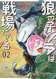 狼の子ソラは戦場にいる 2巻(完) (バンチコミックス)