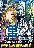 項羽と劉邦、あと田中(コミック)【電子版特典付】2 (PASH! コミックス)