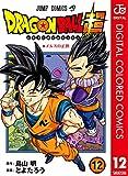 ドラゴンボール超 カラー版 12 (ジャンプコミックスDIGITAL)