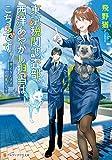 東京税関調査部、西洋あやかし担当はこちらです。 視えない子犬との暮らし方 (アルファポリス文庫)