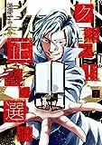 クイズ!正義の選択 7巻 (バンチコミックス)