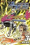 ブレイザードライブ(3) (月刊少年マガジンコミックス)
