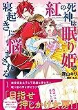 紅の死神は眠り姫の寝起きに悩まされる(コミック)【電子版特典付】1 (PASH! コミックス)