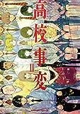 高校事変 II (角川コミックス・エース)
