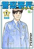 警察署長シリーズ 完全版 1 (文春デジタル漫画館)