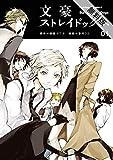 文豪ストレイドッグス(1)【期間限定 無料お試し版】 (角川コミックス・エース)