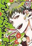 さきたま(3) (Nemuki+コミックス)