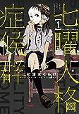 七曜人格症候群 : 1 (webアクションコミックス)