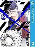 ダン×バド 2 (ジャンプコミックスDIGITAL)
