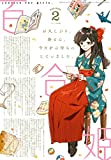 コミック百合姫 2021年2月号