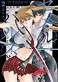 セメルパルス semelparous: 2【カラーイラスト特典付】 (百合姫コミックス)