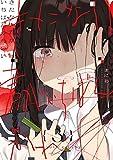 きたない君がいちばんかわいい: 3【イラスト特典付】 (百合姫コミックス)