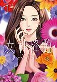 女神降臨 1巻 (LINEコミックス)