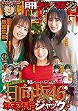 月刊ヤングマガジン 2021年No.1