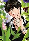 女神降臨 2巻 (LINEコミックス)