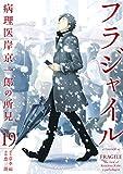 フラジャイル 病理医岸京一郎の所見(19) (アフタヌーンコミックス)