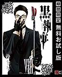 黒執事 8巻【期間限定 無料お試し版】 (デジタル版Gファンタジーコミックス)