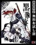 黒執事 22巻【期間限定 無料お試し版】 (デジタル版Gファンタジーコミックス)