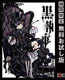 黒執事 6巻 【期間限定 無料お試し版】 (デジタル版Gファンタジーコミックス)