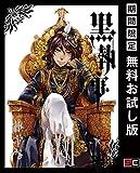 黒執事 16巻【期間限定 無料お試し版】 (デジタル版Gファンタジーコミックス)
