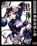 黒執事 29巻【期間限定 無料お試し版】 (デジタル版Gファンタジーコミックス)