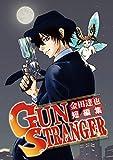 金田達也短編集 GUN STRANGER (少年サンデーコミックス)