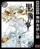 黒執事 13巻【期間限定 無料お試し版】 (デジタル版Gファンタジーコミックス)