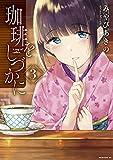 珈琲をしづかに(3) (モーニングコミックス)