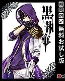 黒執事 24巻【期間限定 無料お試し版】 (デジタル版Gファンタジーコミックス)