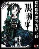 黒執事 19巻【期間限定 無料お試し版】 (デジタル版Gファンタジーコミックス)