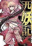 西妖記(2) (コミックDAYSコミックス)
