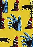 つげ義春大全 第十八巻 窓の手 ある無名作家 (コミッククリエイトコミック)