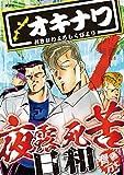 オキナワ夜露死苦日和(1) (コミッククリエイトコミック)