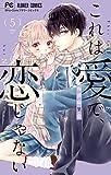 これは愛で、恋じゃない(5) (フラワーコミックス)